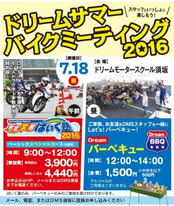 ドリームサマーバイクミーティング2016 開催予告