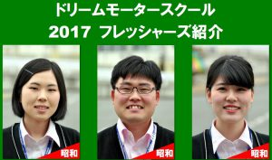 2017 フレッシャーズ紹介