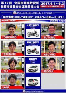 【結果速報】第17回 全国自動車教習所教習指導員安全運転大会
