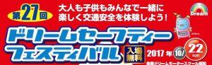 【開催予告】第27回 ドリームセーフティーフェスティバル