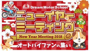 【開催予告】New Year Meeting 2018 を開催します!