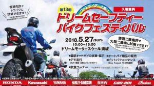 【開催予告】13th ドリームセーフティーバイクフェスティバル