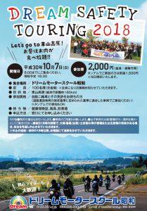 『ドリームセーフティーツーリング』企画校:昭和 開催のお知らせ