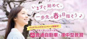 グッドフレンドキャンペーン【2名様以上のお申し込みでQUOカード進呈】