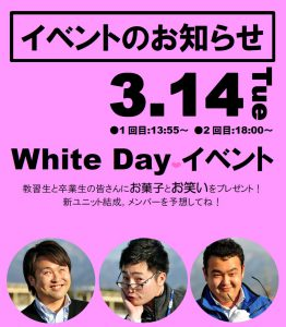 2017.3.14 Happy WhiteDay!!
