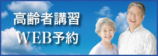 高齢者講習WEB予約
