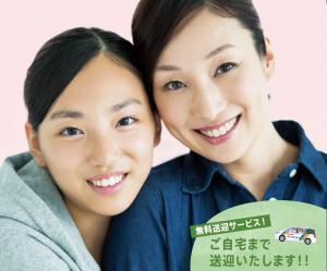 秋の早得キャンペーン開催(11月30日まで)