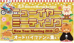 【開催予告】New Year Meeting 2019 を開催します!
