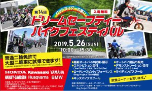 【開催予告】14th ドリームセーフティーバイクフェスティバル