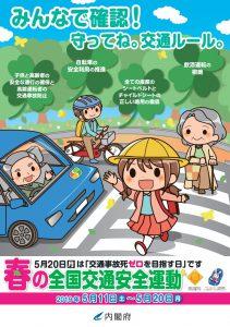 春の全国交通安全運動が始まります!