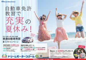 自動車免許教習で充実の夏休み!