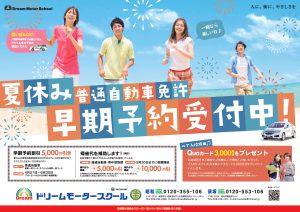 夏休み普通自動車免許早期予約受付中!