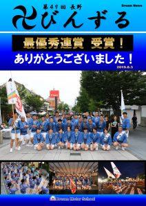 第49回 長野びんずるに参加しました!最優秀連賞受賞!