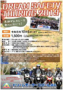 『ドリームセーフティーツーリング 2019』企画校:須坂 開催のお知らせ