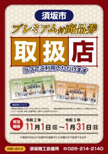 須坂市プレミアム付き商品券の登録店に加盟しました(須坂校)